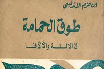 الإمام البحر!