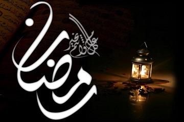 رمضان بالعربي