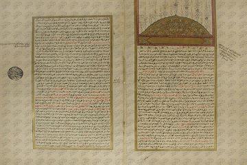 الطبعة السلطانية
