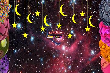 رمضان في سبيستون