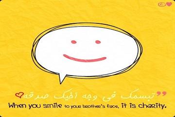 يوم الابتسامة !!
