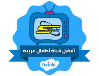 أفضل قناة عربية للأطفال