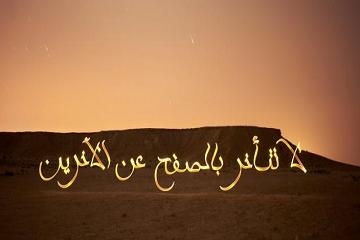 في حب الخط العربي