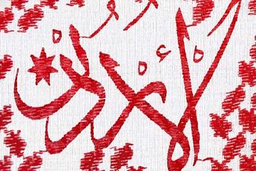 يوم الاستقلال الأردني