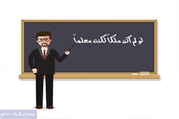 آداب احترام المعلم