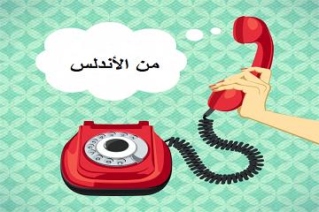 هاتفٌ من الأندلس!!