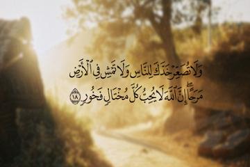 نصيحة قرآنية