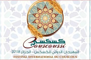 المهرجان الدولي للكسكس
